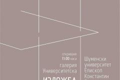 """<h6 style=""""color:#fff;"""">Изложба от студентска практика в Националния университет за изкуства Букурещ</h6>"""