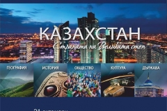 "<a href=""https://www.facebook.com/pg/shumen.university/photos/?tab=album&album_id=1613907925302013"">Фотоизложба ""Казахстан-страната на Великата степ""</a>"