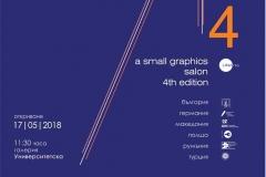 Изложби 2018