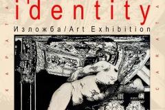 "<a href=""https://www.facebook.com/pg/shumen.university/photos/?tab=album&album_id=2429476687078462"">Изложба ""Идентичност""</a>"