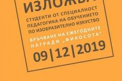 Изложби 2019