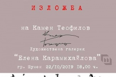 """<h6 style=""""color:#fff;"""">Изложба """"Елементи""""</h6>"""