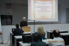 Научно-образователен семинар 12 декември 2017